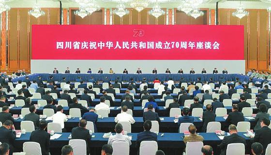 不忘初心牢记使命 团结拼搏矢志奋斗 为实现中华民族伟大复兴的中国梦贡献四川力量