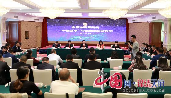 """四川省法院启动第四届""""十佳庭审""""评选活动"""