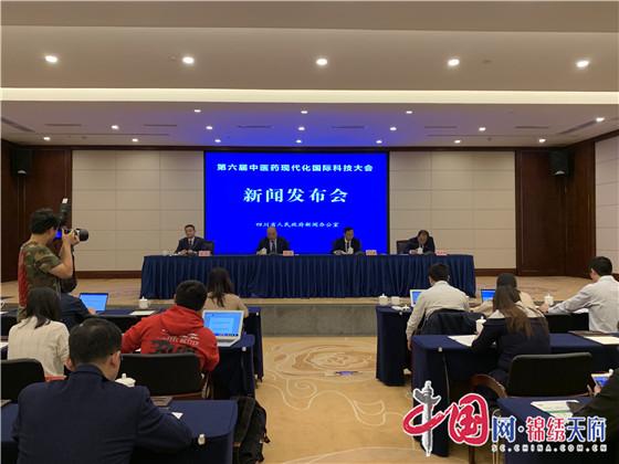 第六届中医药现代化国际科技大会将于10月下旬在成都举行