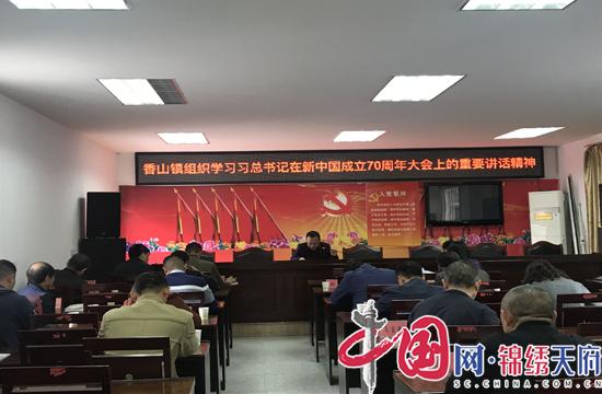 射洪县香山镇开展爱国主义教育大学习
