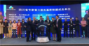 四川省专家智力服务基层联盟在绵成立