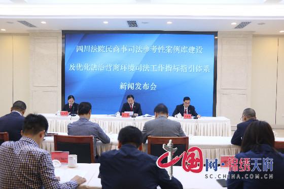 四川法院新推两项重要举措 优化法治化营商环境