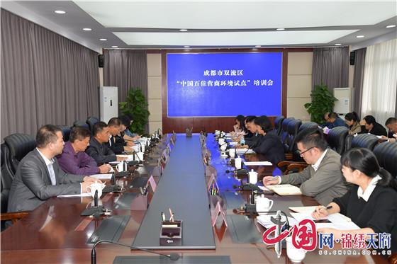 """成都双流成为""""中国百佳营商环境试点县市"""""""