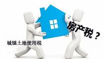 绵阳市统一房产税和城镇土地使用税纳税期限