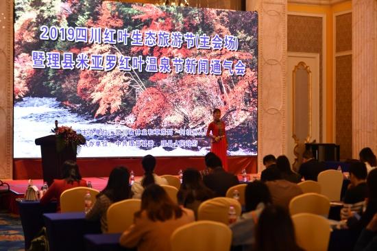 多彩理县藏羌风情 米亚罗红叶温泉节将开幕