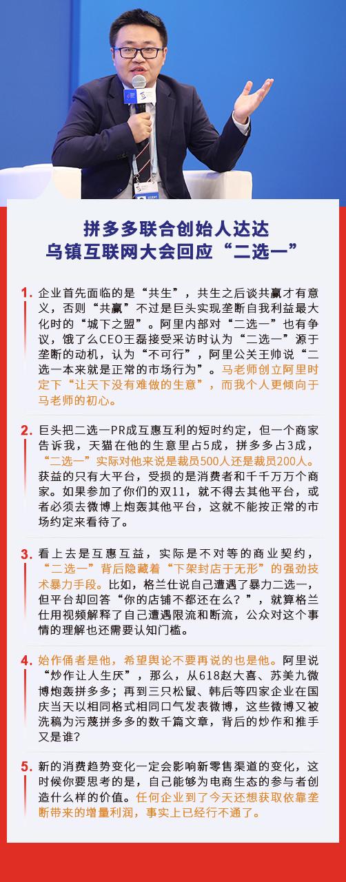 """拼多多达达乌镇回应""""二选一"""":已殃及千家知名品牌旗舰店"""