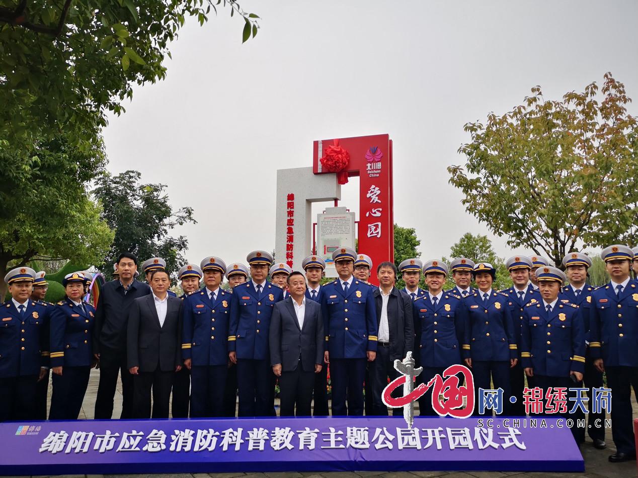 四川省消防宣传工作现场会举行 全省最大消防科普主题公园揭牌