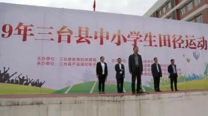 三台县举行2019年中小学生田径运动会