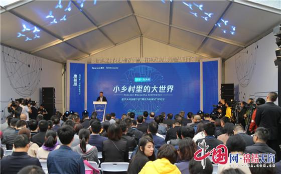 """全国第二届""""为村""""大会举行 聚焦互联网工具如何助力乡村振兴"""