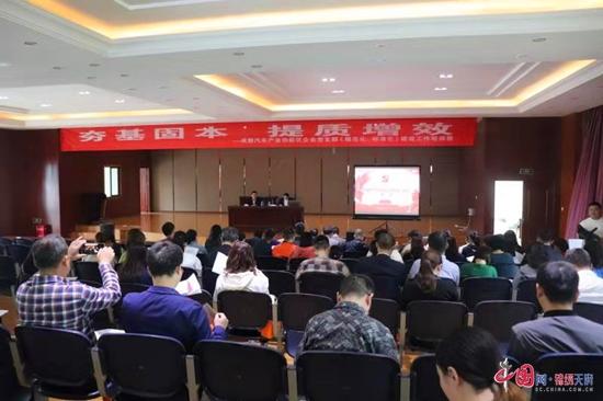 成都汽车产业功能区举办2019年度