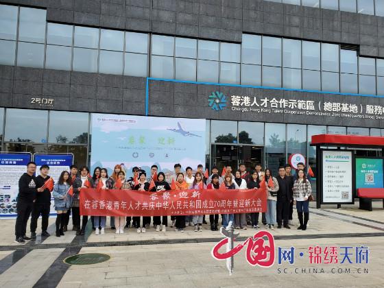 感受成都创新活力 在蓉香港青年人才迎新大会在成都双流举办