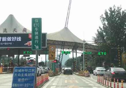 成都车主请注意 12月1日起未安装ETC的车辆走成都绕城、成温邛高速要收费(附各大银行最新ETC优惠政策)