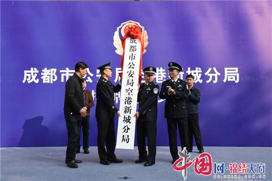 成都市公安局空港新城分局正式挂牌成立