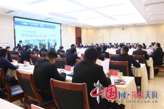 四川全省法院网络安全和信息化工作会议在成都召开