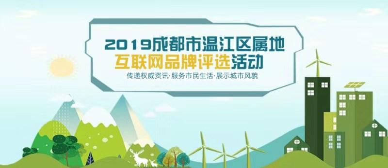 2019成都市温江区属地互联网品牌评选活动正式启动