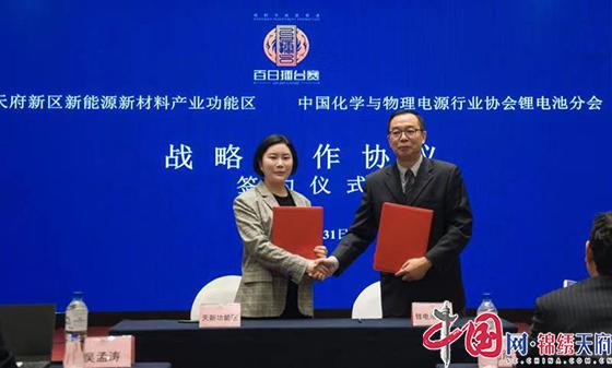天府新区新能源新材料产业功能区在昆明举办投资环境推介会