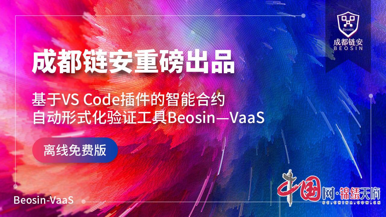 成都链安推出离线免费版智能合约自动形式化验证工具