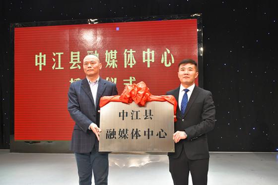 中江县融媒体中心挂牌成立