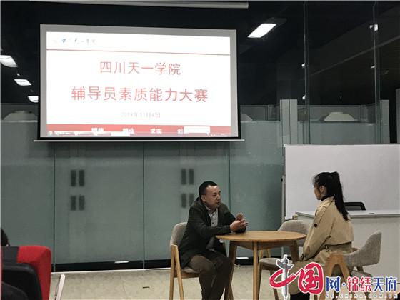 四川天一学院举行辅导员素质能力大赛
