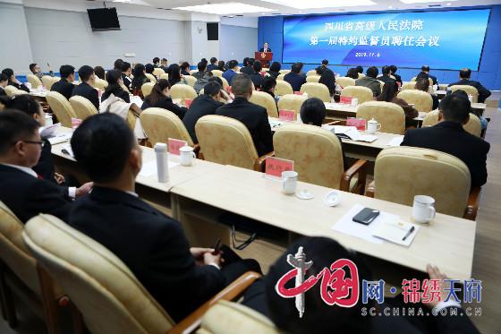 """四川省法院首届特约监督员""""上岗"""" 聘期5年"""