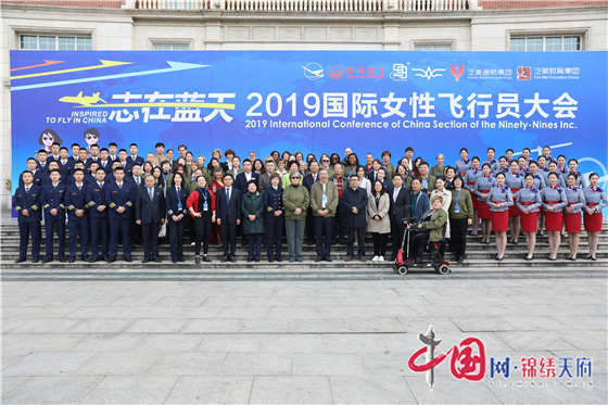 2019国际女性飞行员大会在成都举行