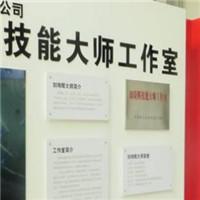 绵阳市新增一家国家级技能大师工作室