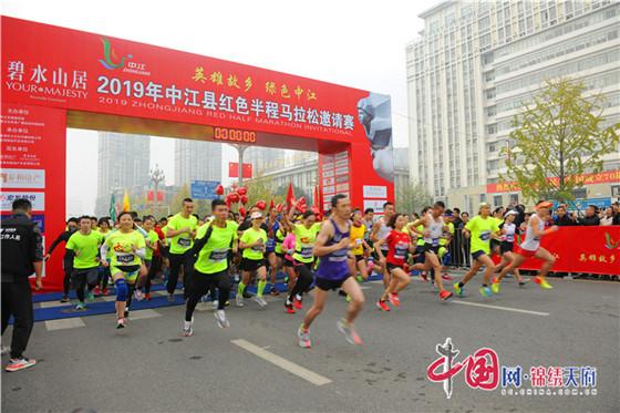 德阳中江首届红色半程马拉松邀请赛圆满落幕
