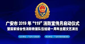 【直播】2019广安消防安全月启动仪式