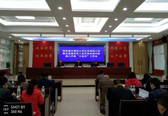 高县召开部分退役士兵社保接续工作会议