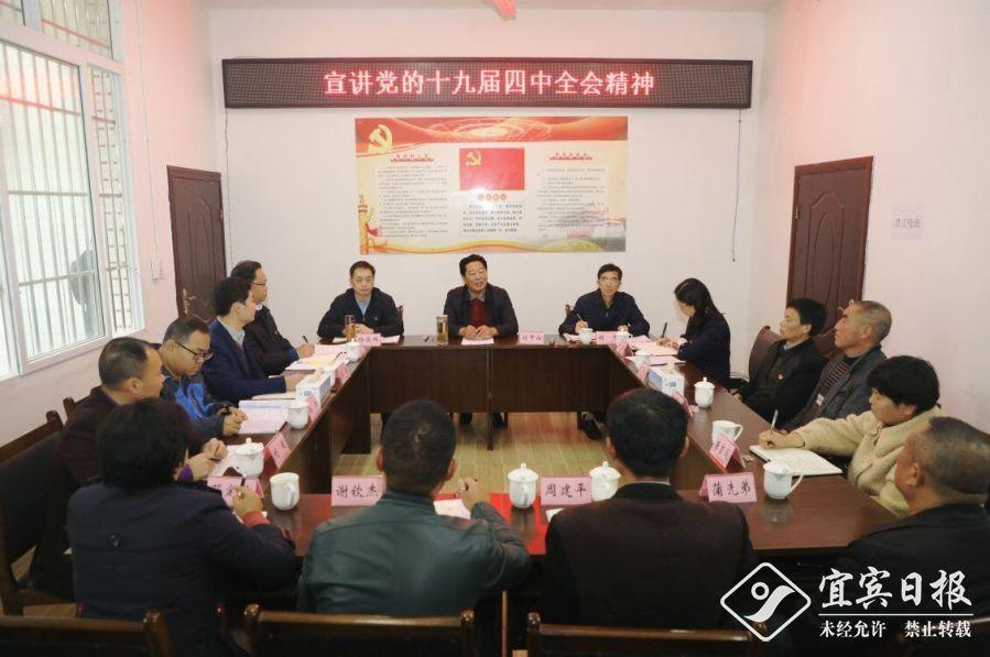 刘中伯到南溪区宣讲党的十九届四中全会精神
