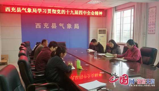 西充县气象局传达学习党的十九届四中全会精神