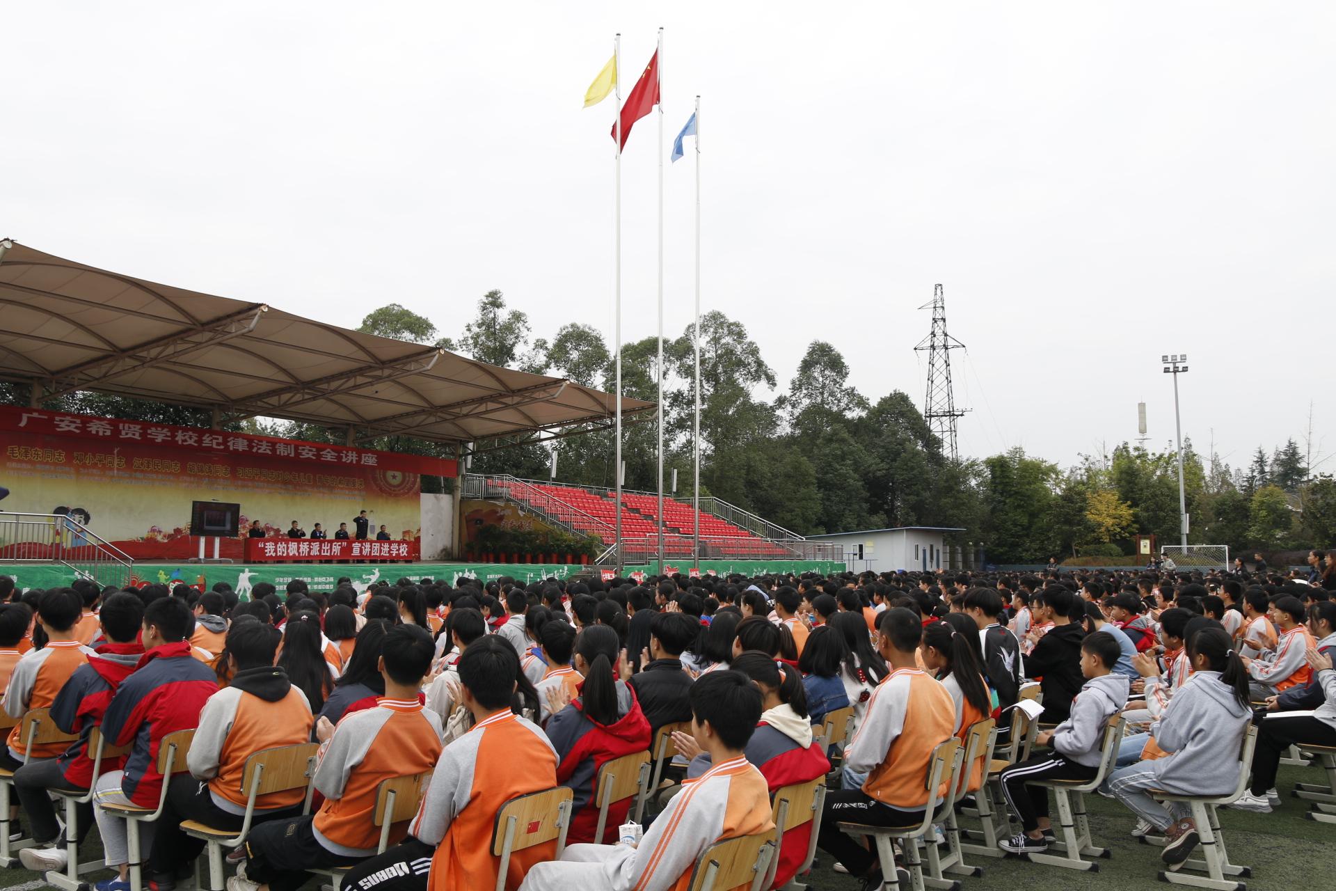"""向人民报告!广安""""枫桥派出所""""宣讲团走进学校"""