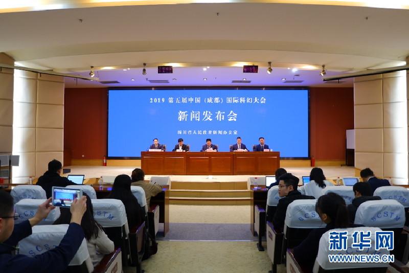 第五届中国(成都)国际科幻大会11月22日启幕
