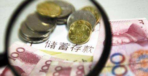 绵阳市金融机构存款余额突破4300亿元