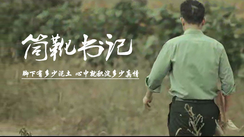 四川省长宁县纪检监察干部彭孝忠扶贫故事微电影:筒靴书记