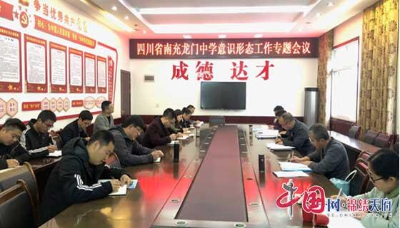 四川省南充龙门中学召开意识形态