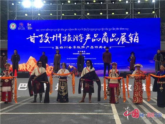 四川冰雪和温泉旅游节开幕