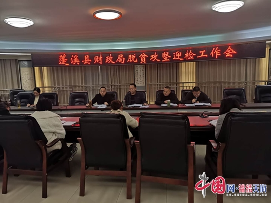 蓬溪县财政局精准施策 扎实推进脱贫攻坚工作