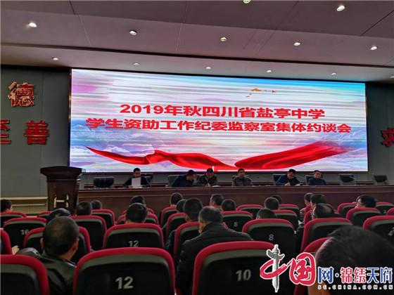 绵阳市盐亭中学召开学生资助工作政策宣讲会