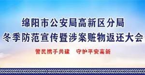 【回播】绵阳市公安局高新区分局涉案赃物集中返还大会