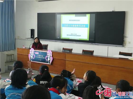 绵阳市家庭教育促进会走进江油市彰明小学举办女生健康教育讲座