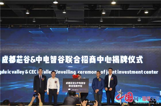 精准发展电子信息产业 成都双流在深圳举行专场推介会