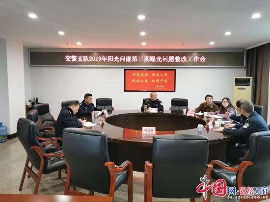 """遂宁市公安交警支队召开""""阳光问廉""""紧急部署会议 全力整治交通不文明行为"""