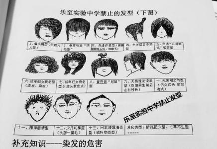 专门整理 开学集中学习两天 资阳一中学发布发型禁令