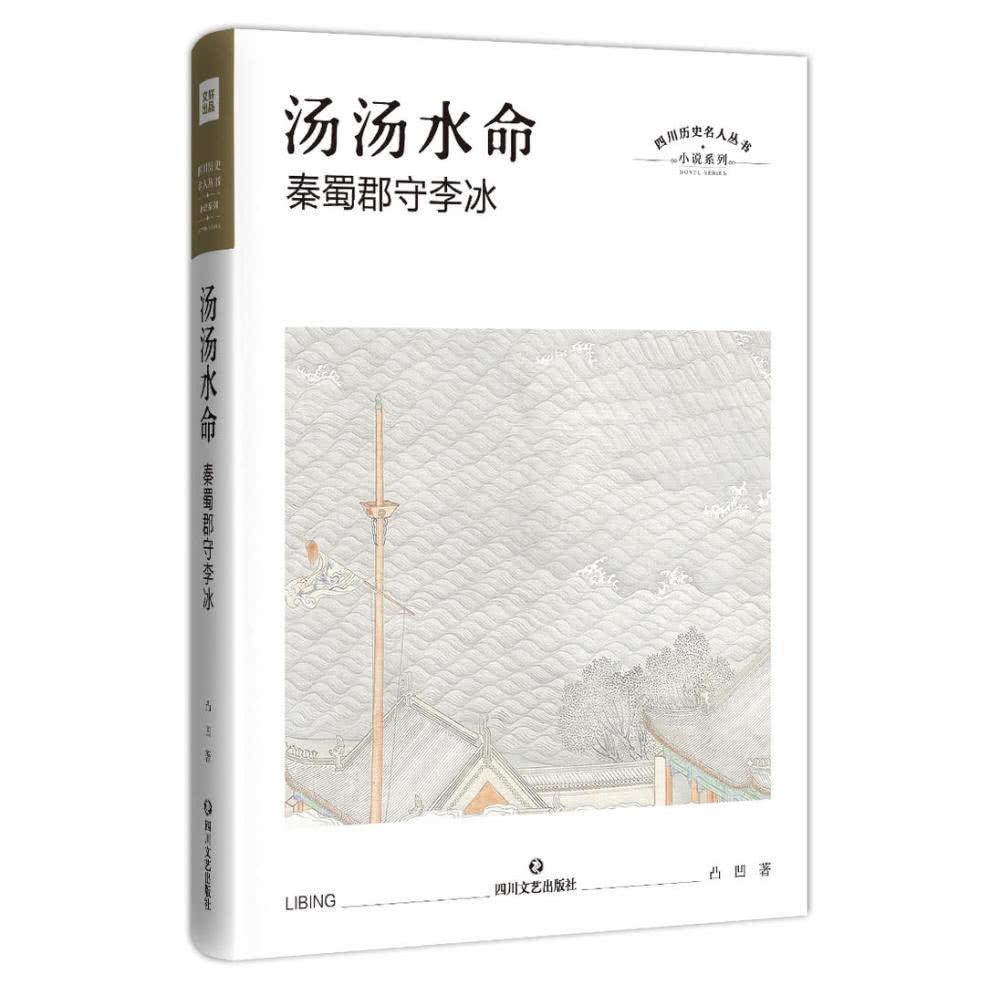 """""""四川历史名人丛书""""首发"""